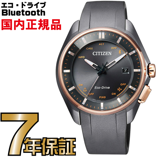 BZ4006-01E シチズン エコドライブ ブルートゥース Bluetooth スマートウォッチ 腕時計