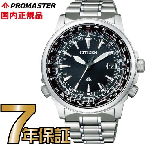 シチズン プロマスター CB0130-51E CITIZEN PROMASTER エコドライブ 電波時計 腕時計 メンズ 【送料無料】