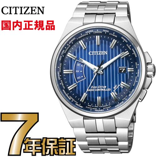 シチズン ソーラー時計 シチズンコレクション エコ・ドライブ CB0161-82L【送料無料】【レビューで7年保証】