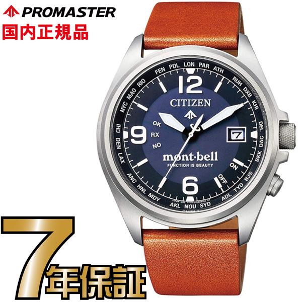 シチズン プロマスター CB0171-11L モンベルコラボ CITIZEN PROMASTER エコドライブ 電波時計 腕時計 メンズ 【送料無料】
