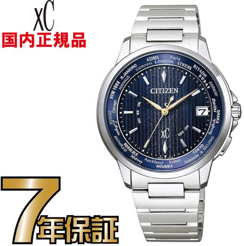 シチズン クロスシー CB1020-54M ハッピーフライト ペア限定モデル 世界限定2,500本 エコドライブ 電波 CITIZEN メンズ 腕時計 【送料無料】【レビューで7年保証】