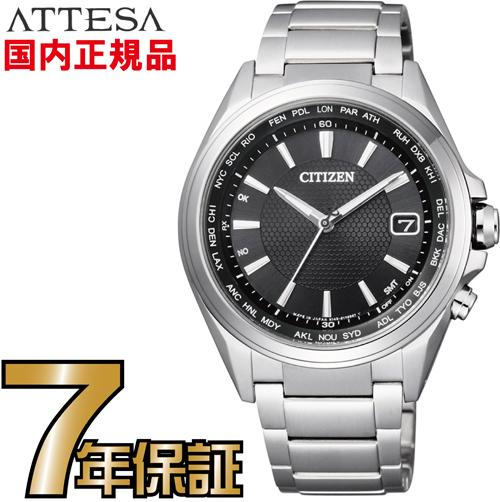 シチズン CB1070-56E ソーラー電波時計 アテッサ エコ・ドライブ電波時計 ダイレクトフライト 針表示式