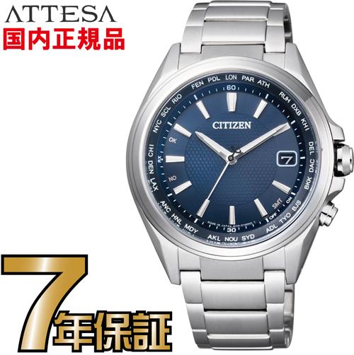 シチズン CB1070-56L ソーラー電波時計 アテッサ エコ・ドライブ電波時計 ダイレクトフライト 針表示式