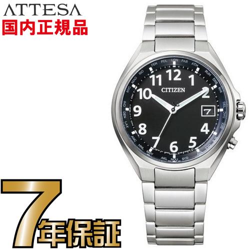 シチズン CB1120-50F ソーラー電波時計 アテッサ エコ・ドライブ電波時計 ダイレクトフライト 針表示式
