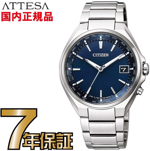 シチズン CB1120-50L ソーラー電波時計 アテッサ エコ・ドライブ電波時計 ダイレクトフライト 針表示式