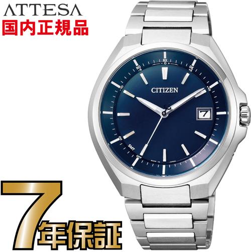 CB3010-57L シチズン アテッサ ダイレクトフライト エコドライブ 電波時計 CB301057E