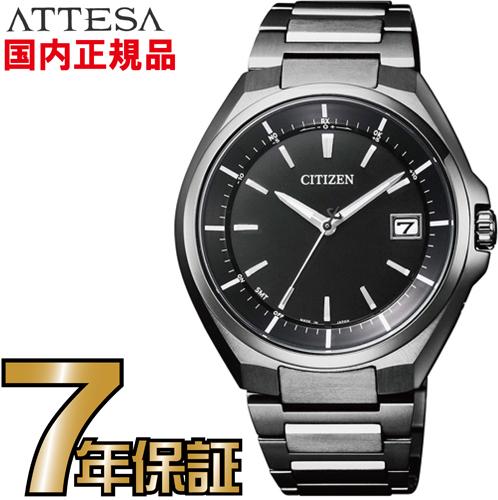 CB3015-53E シチズン アテッサ ダイレクトフライト エコドライブ 電波時計 ワールドタイム