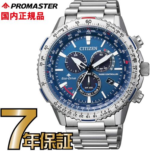 シチズン プロマスター CB5000-50L CITIZEN PROMASTER エコドライブ ダイレクトフライト 電波時計 腕時計 メンズ 【送料無料】
