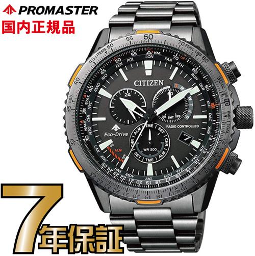シチズン プロマスター CB5007-51H CITIZEN PROMASTER エコドライブ 電波時計 腕時計 メンズ 【送料無料】