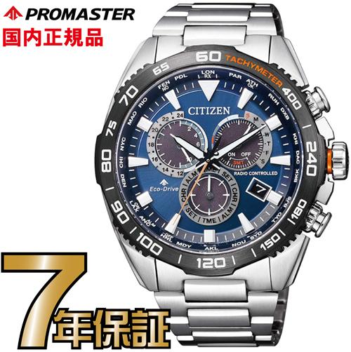 シチズン プロマスター CB5034-82L CITIZEN PROMASTER エコドライブ ダイレクトフライト 電波時計 腕時計 メンズ 【送料無料】
