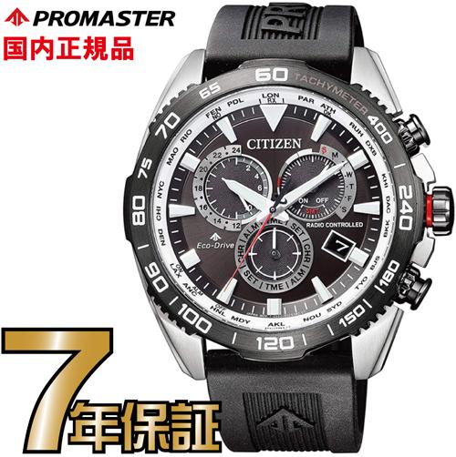 シチズン プロマスター CB5036-10X CITIZEN PROMASTER エコドライブ ダイレクトフライト 電波時計 腕時計 メンズ 【送料無料】