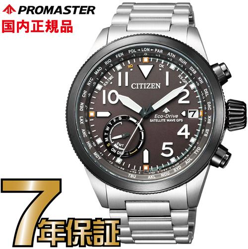 シチズン CC3064-86E ソーラーGPS電波時計 プロマスター エコ・ドライブ GPS衛星電波時計 F150 針表示式