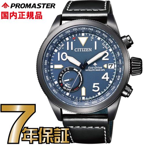 シチズン CC3067-11L ソーラーGPS電波時計 プロマスター エコ・ドライブ GPS衛星電波時計 F150 針表示式