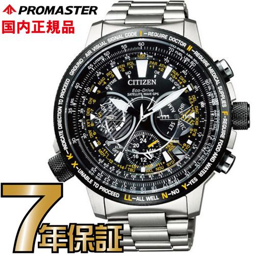 シチズン CC7014-82E ソーラーGPS電波時計 プロマスター エコ・ドライブ GPS衛星電波時計 F990