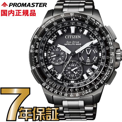 シチズン CC9025-51E ソーラー 電波時計 プロマスター PROMASTER SKYシリーズ エコ・ドライブ GPS 衛星電波時計 F900 ダイレクトフライト 針表示式 【送料無料】