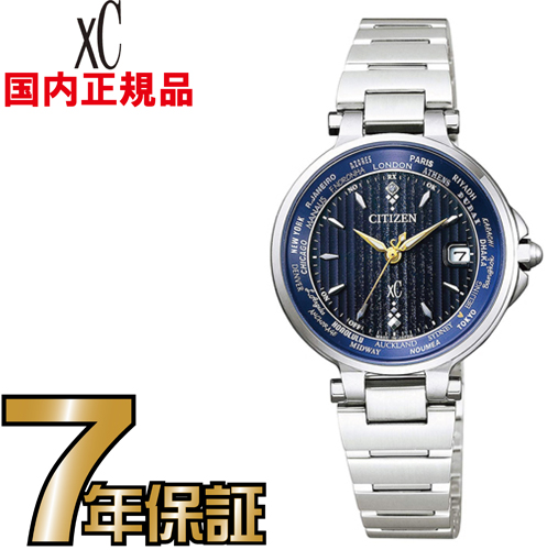 シチズン クロスシー EC1010-57L ペア限定モデル 世界限定2,500本 ハッピーフライト エコドライブ 電波 CITIZEN レディース 腕時計 【送料無料】【レビューで7年保証】