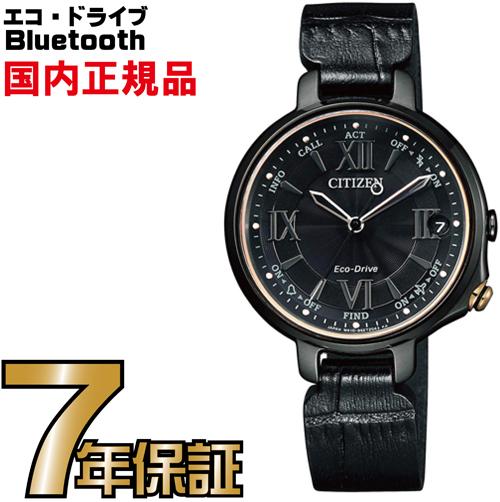 EE4058-19E シチズン エコドライブ ブルートゥース Bluetooth スマートウォッチ 腕時計 レディス 女性用