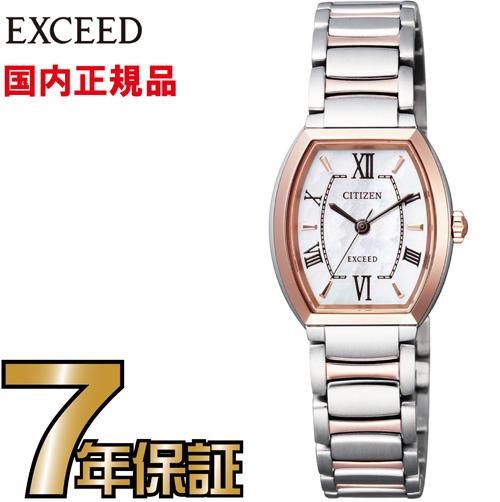 シチズン ソーラー時計 エクシード エコ・ドライブ チタニウムコレクション EX2084-50A レディス