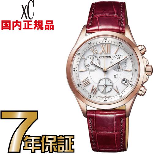 シチズン クロスシー FB1405-07A エコドライブ CITIZEN レディース 腕時計 【送料無料】【レビューで7年保証】