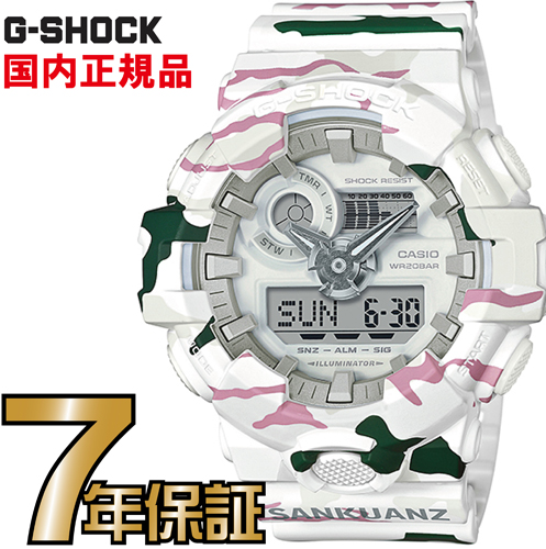 G-SHOCK Gショック CASIO アナログ GA-700SKZ-7AJR G-SHOCK×SANKUANZ コラボレーションモデル 【送料無料】G-SHOCK カシオ正規品