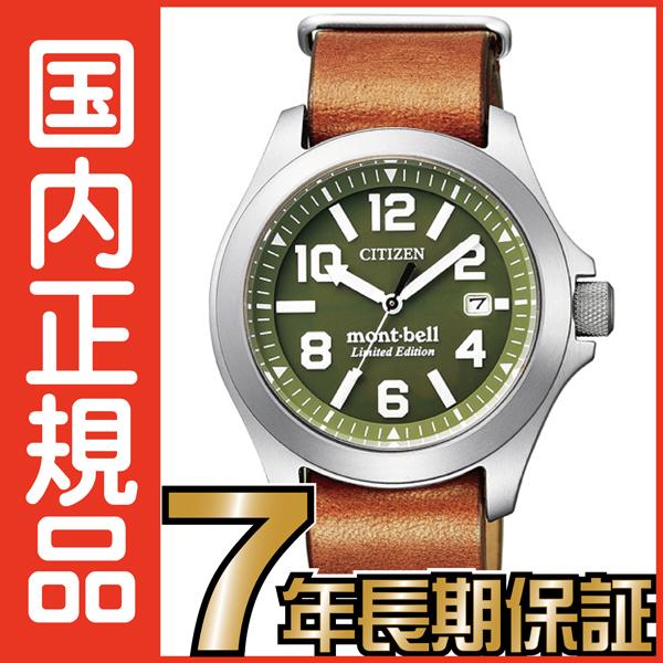シチズン プロマスター BN0121-18X モンベルコラボ CITIZEN PROMASTER エコドライブ 電波時計 腕時計 メンズ 【送料無料&代引手数料込】