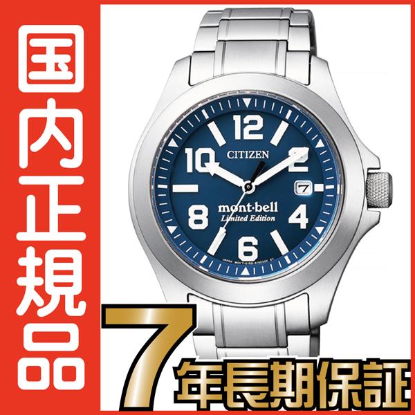 シチズン プロマスター BN0121-51L モンベルコラボ CITIZEN PROMASTER エコドライブ 電波時計 腕時計 メンズ 【送料無料&代引手数料込】