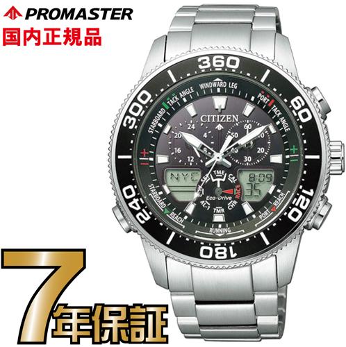シチズン プロマスター PROMASTER Marine エコ・ドライブ時計 JR4060-88E【送料無料】【レビューで7年保証】