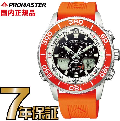 シチズン プロマスター PROMASTER Marine エコ・ドライブ時計 JR4061-18E【送料無料】【レビューで7年保証】
