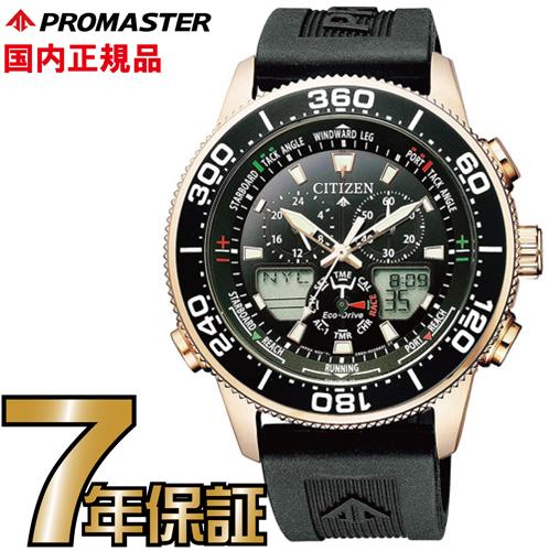 シチズン プロマスター PROMASTER Marine エコ・ドライブ時計 JJR4063-12E【送料無料】【レビューで7年保証】