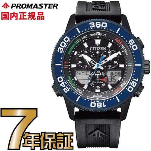 シチズン プロマスター JR4065-09E ヨットタイマー 限定モデル ブラック×ブルー CITIZEN PROMASTER エコドライブ 腕時計 メンズ 【送料無料】