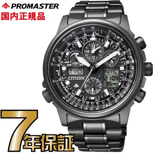 シチズン プロマスター JY8025-59E CITIZEN PROMASTER エコドライブ 電波時計 腕時計 メンズ 【送料無料】