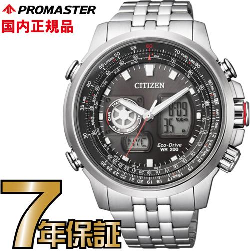 シチズン プロマスター JZ1061-57E CITIZEN PROMASTER エコドライブ 電波時計 腕時計 メンズ 【送料無料】