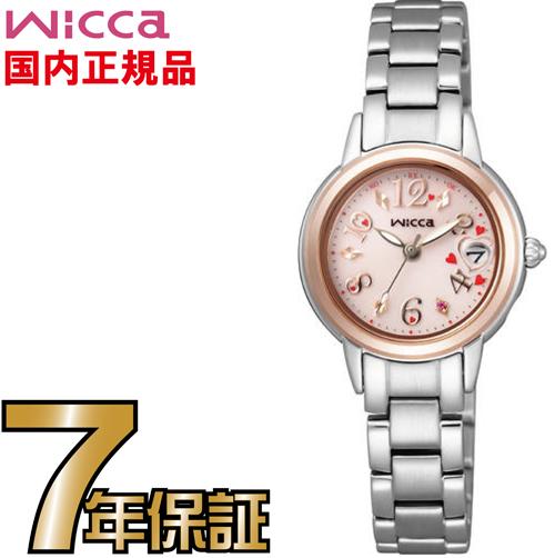 シチズン ウィッカ KL0-014-95 wicca エコドライブ ソーラー 電波 CITIZEN レディース 腕時計 【送料無料】【レビューで7年保証】