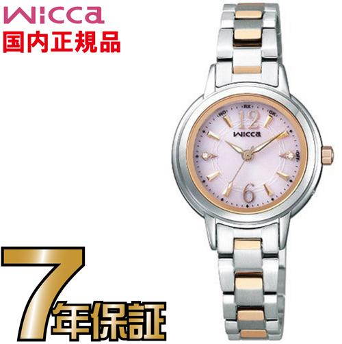 シチズン ウィッカ KL4-231-91 wicca エコドライブ ソーラー 電波 CITIZEN レディース 腕時計 【送料無料】【レビューで7年保証】