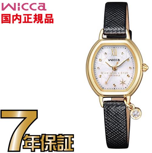 シチズン ウィッカ KP2-523-12 wicca×Wish upon a star Twinkleコラボ限定モデル ソーラーテック ソーラー CITIZEN レディス 腕時計 【送料無料】【レビューで7年保証】
