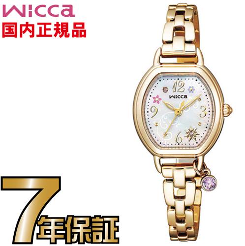 シチズン ウィッカ KP2-523-91 限定モデル 2000本限定 ソーラーテック ソーラー CITIZEN レディス 腕時計 【送料無料】【レビューで7年保証】