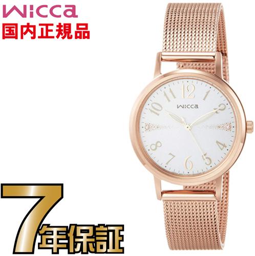 シチズン ウィッカ KP5-166-13 wicca エコドライブ ソーラー CITIZEN レディース 腕時計 【送料無料】【レビューで7年保証】