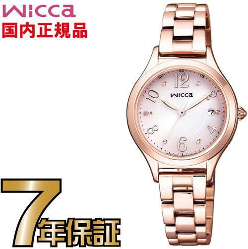 シチズン ウィッカ KS1-261-91 wicca エコドライブ ソーラー 電波 CITIZEN レディース 腕時計 【送料無料】【レビューで7年保証】