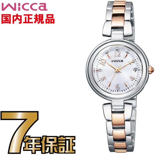 シチズン ウィッカ KS1-538-11 wicca エコドライブ 電波ソーラー CITIZEN レディース 腕時計 【送料無料】【レビューで7年保証】