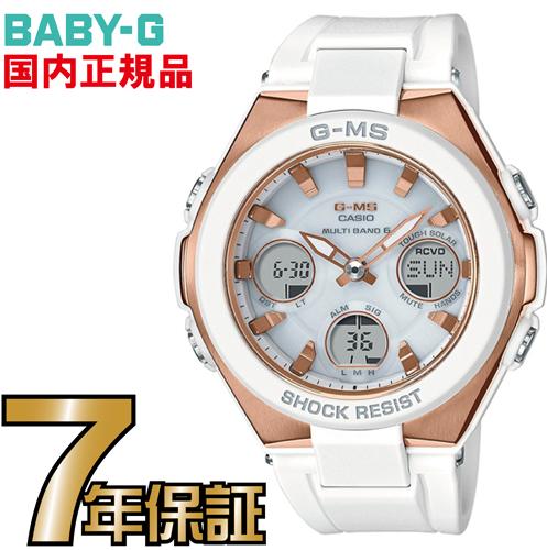 MSG-W100G-7AJF BABY-G 電波 ソーラー 【送料無料】カシオ正規品 G-MS(ジーミズ)