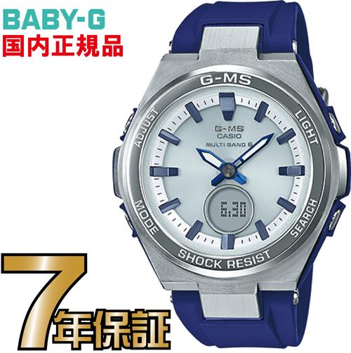 MSG-W200-2AJF BABY-G 電波 ソーラー 【送料無料】カシオ正規品 G-MS(ジーミズ)