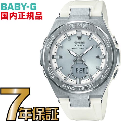 MSG-W200-7AJF BABY-G 電波 ソーラー 【送料無料&代引手数料込み】カシオ正規品 G-MS(ジーミズ)