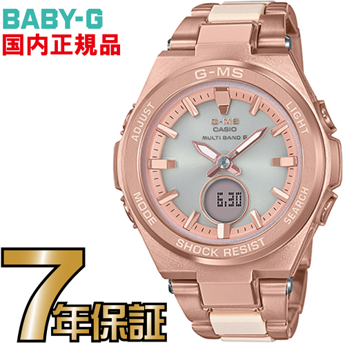 MSG-W200CG-4AJF BABY-G 電波 ソーラー 【送料無料】カシオ正規品 G-MS(ジーミズ)
