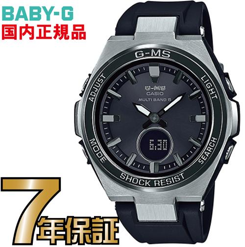 MSG-W200RSC-1AJF BABY-G 電波 ソーラー 【送料無料】カシオ正規品 G-MS(ジーミズ)