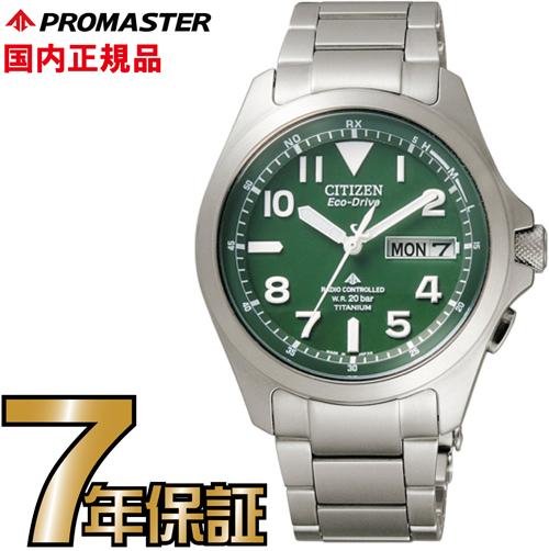 シチズン プロマスター PMD56-2951 CITIZEN PROMASTER エコドライブ 電波時計 腕時計 メンズ 【送料無料】