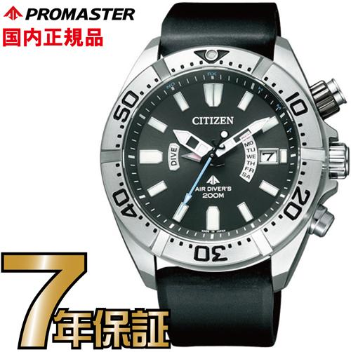 シチズン プロマスター PMD56-3083 CITIZEN PROMASTER エコドライブ 電波時計 腕時計 メンズ 【送料無料】