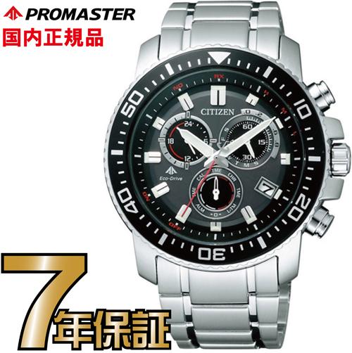 シチズン プロマスター PMP56-3051 CITIZEN PROMASTER エコドライブ 電波時計 腕時計 メンズ 【送料無料】