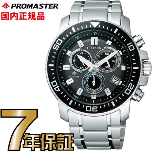 シチズン プロマスター PMP56-3052 CITIZEN PROMASTER エコドライブ 電波時計 腕時計 メンズ 【送料無料】