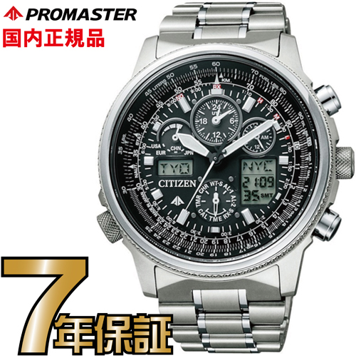 シチズン プロマスター PMV65-2271 CITIZEN PROMASTER エコドライブ 電波時計 腕時計 メンズ 【送料無料】