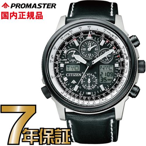 シチズン プロマスター PMV65-2272 CITIZEN PROMASTER エコドライブ 電波時計 腕時計 メンズ 【送料無料】